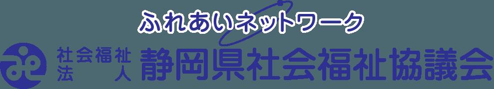 静岡県社会福祉協議会