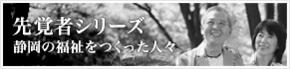 先覚者シリーズ 跡導(みちしるべ)~静岡の福祉をつくった人々~